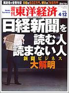 Shukan_toyokeizai1
