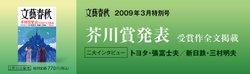 Bungeishunju_0903_mag1