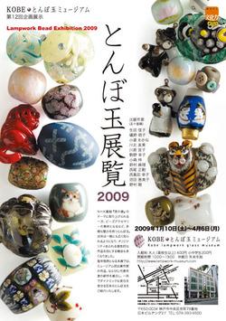Tenran2009fliers1_2