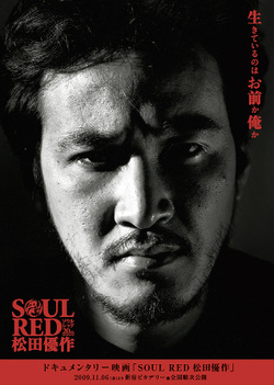Soulred_movie1
