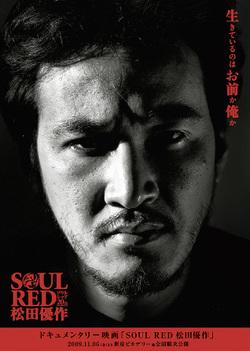 Soulred_movie1
