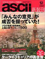 Ascii200610241