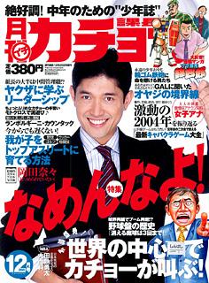 katyo_cover1.jpg